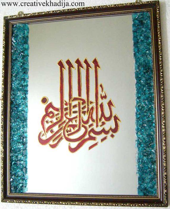 ویترای روی آینه طرح قرآنی